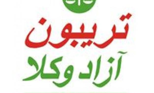 بیانیه تریبون آزاد وکلا در واکنش به اظهارات مغایر با شئون وکالت حسین احمدی نیاز