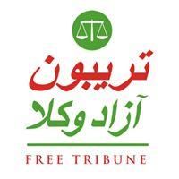 تریبون آزاد وکلا