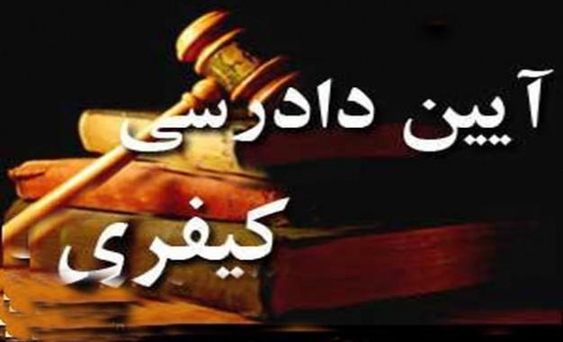 تبصره ماده 48 قانون جدید آیین دادرسی کیفری؛ محدودیت برای متهمان امنیتی