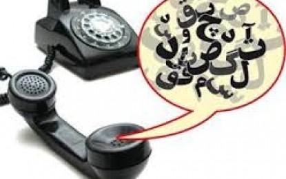 نگاهی بر جرم مزاحمت تلفنی