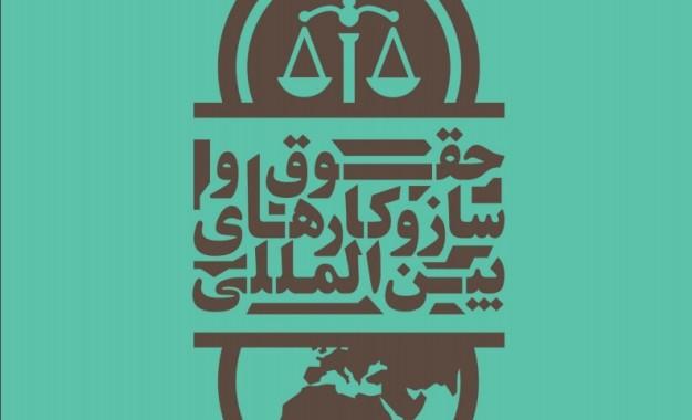 حقوق و ساز و کارهای بین المللی