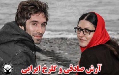 نامه سرگشاده آرش صادقی، زندانی در اعتصاب غذا به کانون وکلای ایران