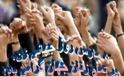 نامه گروهی از فعالان زن به آزاد زنان دربند به مناسبت روز جهانی زنان