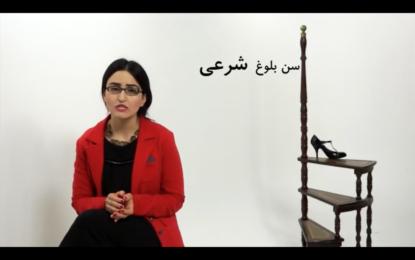 قانون به زبان ساده: ازدواج کودکان
