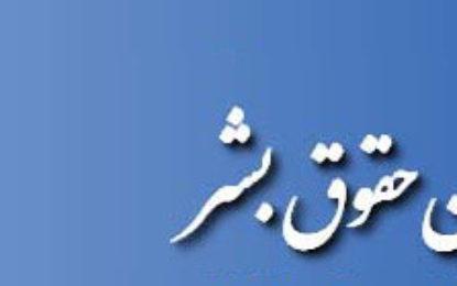 در گزارش وضعیت حقوق بشر در ایران در ماه خرداد ۱۳۹۶: کانون مدافعان حقوق بشر: از بیان سخنان هرج و مرجگرا پرهیز کنید