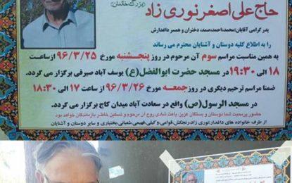 پیام تسلیت ۴ تن از زندانیان زن سیاسی – عقیدتی به محمد نوری زاد