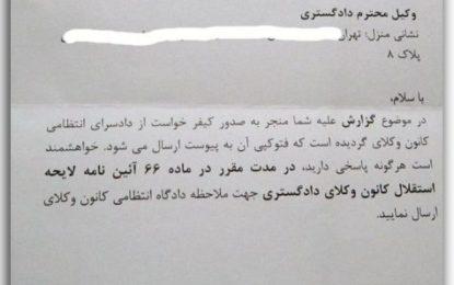 بیانیه تریبون آزاد وکلا در مورد محاکمه غیابی شادی صدر