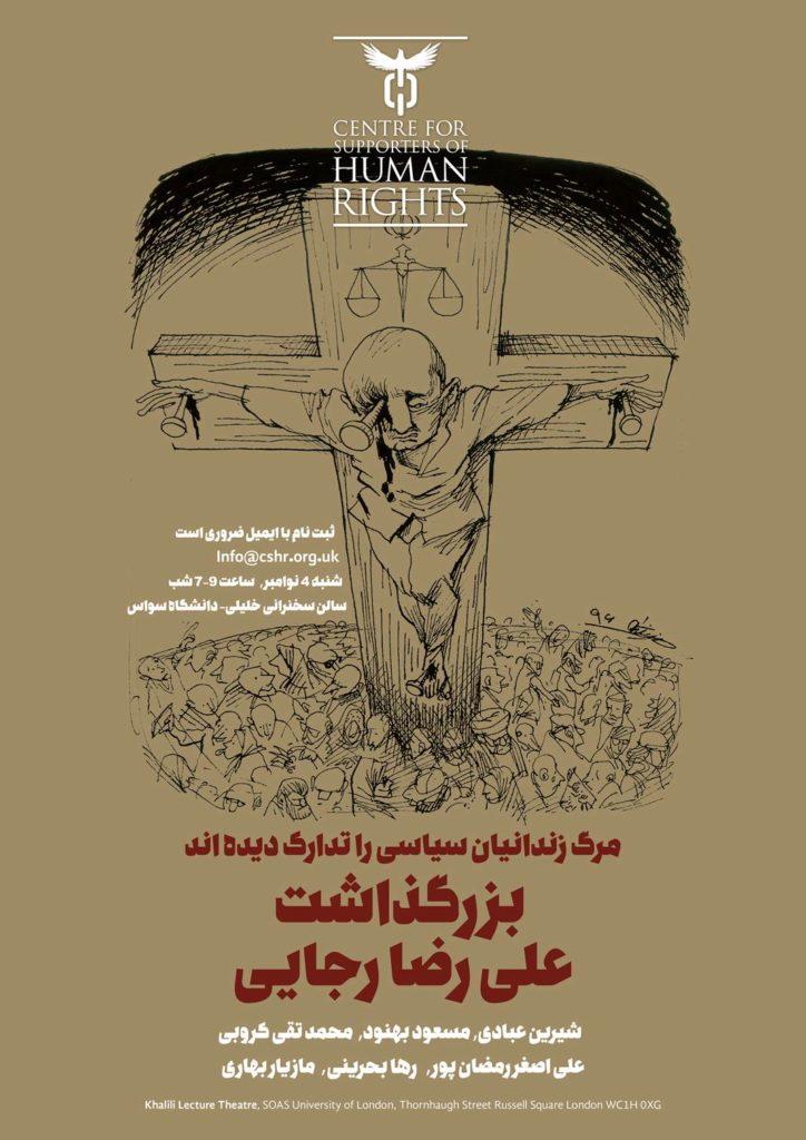 مرگ خاموش زندانیان سیاسی را تدارک دیدهاند: بزرگداشت علیرضا رجایی در دانشگاه سواس