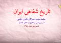 جلسات مجلس خبرگان قانون اساسی در مورد اصل ۲۷