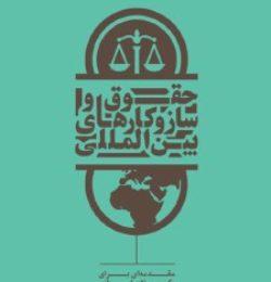 حقوق و سازوکارهای بینالمللی