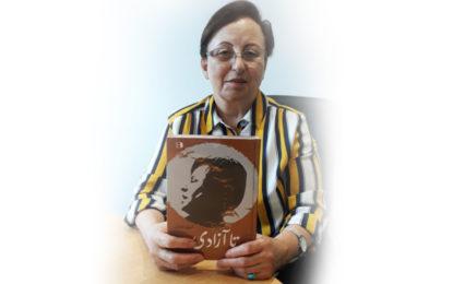 «تا آزادی» – گفتوگو با شیرین عبادی به مناسبت انتشار کتابش به فارسی