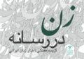 زن در رسانه – 26 خرداد تا 2 تیر 99