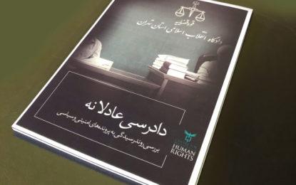 تحلیلی جامع از روند رسیدگی به پروندههای سیاسی و امنیتی منتشر شد