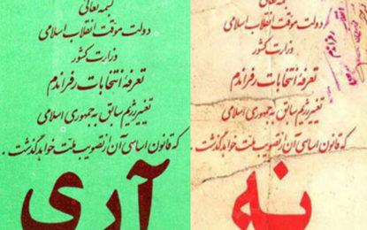 چهل سال سرکوب وکلای دادگستری در جمهوری اسلامی