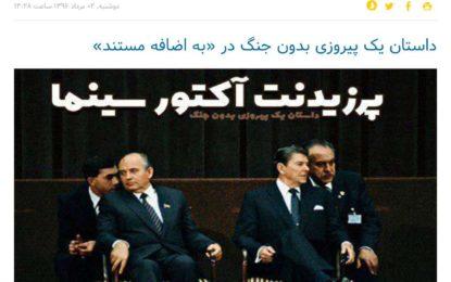 رژه اقتدار نظامی و صف طولانی گوشت / بخشی از یک فیلم مستند که در تلویزیون ایران به نمایش درآمده