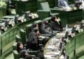 انتقاد نمایندگان زن به رد سهمیه حداقلی برای زنان در مجلس ایران