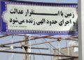 اتهام بغی، ابزار تازه قوه قضاییه ایران برای اعدام مخالفان