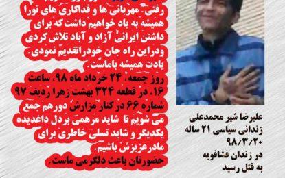 پیام تسلیت دراویش گنابادی محبوس در زندان فشافویه به مناسبت درگذشت زندانی سیاسی 21 ساله علیرضا شیرمحمدعلی