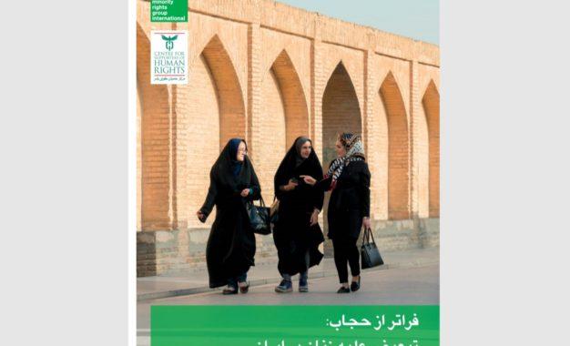 گزارش مشترک سه سازمان حقوق بشری از تبعیض علیه زنان در ایران
