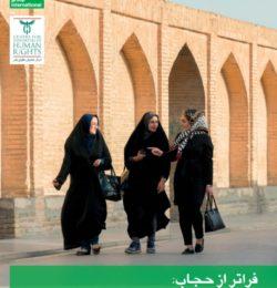 فراتر از حجاب؛ تبعیض علیه زنان ایران