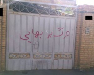 تبعیض و خشونت آشکار دینی در آموزش ایران