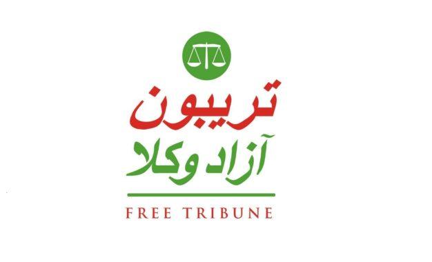بیانیه مطبوعاتی: تریبون آزاد وکلا خواستار آزادی وکلای زندانی در ایران شد