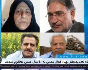 نامه به خامنه ای؛ دادگاه تجدیدنظر چهار فعال مدنی را به ۴۰ سال حبس محکوم کرد