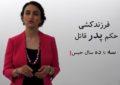 ویدیو: قانون چه مجازاتی برای پدر رومینا اشرفی تعیین میکند؟