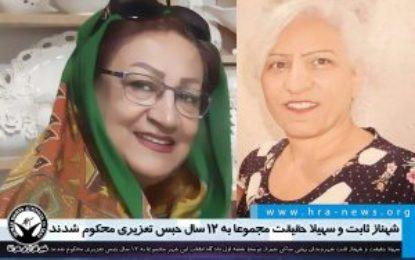 دادگاه انقلاب شیراز دو شهروند بهایی را به 12 سال حبس محکوم کرد