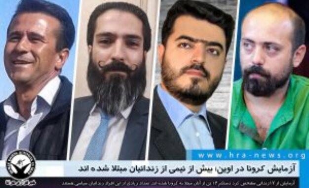 مثبت شدن تست کرونای 12 زندانی سیاسی در اوین