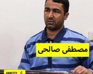 عفو بینالملل اجرای حکم اعدام مصطفی صالحی را محکوم کرد