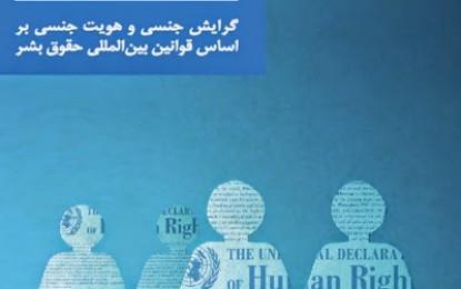 """ترجمه فارسی کتابچه """"آزاد و برابر زاده شده ایم"""""""