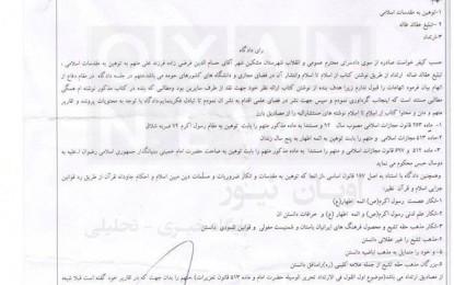 صدور حکم اعدام برای حسام الدین فرضی زاده، نویسنده یک کتاب دینی در مشکین شهر