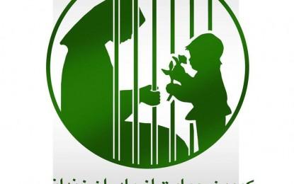 حمایت کانون مدافعان حقوق بشر از فراخوان تجمع در لاهه برای حمایت از مادران زندانی