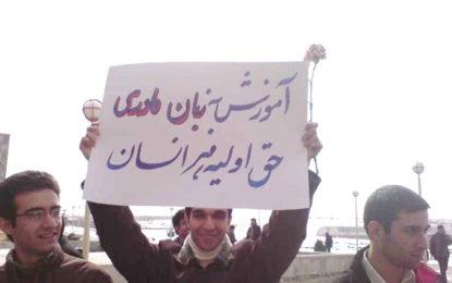حق آموزش به زبان مادری و اصل ۱۵ قانون اساسی ایران