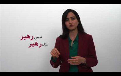 قانون به زبان ساده: مجلس خبرگان رهبری