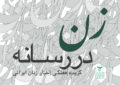 زن در رسانه – 27 بهمن تا 3 اسفند 99