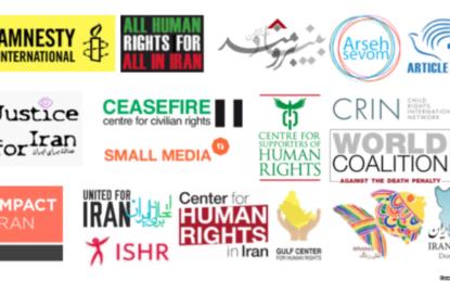 نامه جمعی از سازمانهای مدافع حقوق بشر در اعتراض به نقض حقوق بشر در ایران
