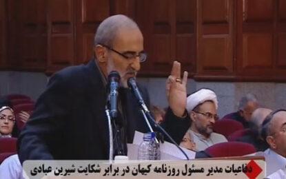 شکایت از مدیرمسئول کیهان و ترک اعتراضآمیز دادگاه توسط نسرین ستوده/ یادداشتی از شیرین عبادی