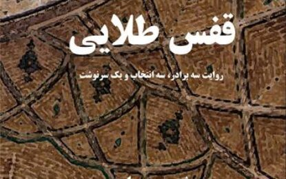 انتشار آنلاين كتاب «قفس طلايی» نوشته شيرين عبادی