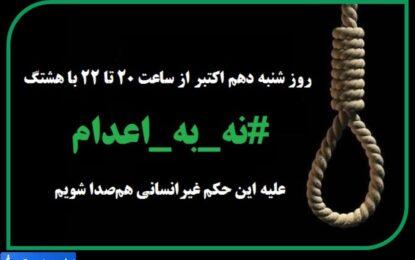 فراخوان همصدایی در #نه_به_اعدام همزمان با روزجهانی مبارزه با اعدام (19مهر)
