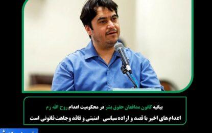 بیانیه کانون مدافعان حقوق بشر در محکومیت اعدام روح الله زم