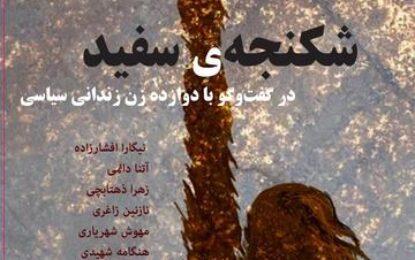 شکنجهی سفید، گفتوگو با 12 زن زندانی سیاسی در کتابی از نرگس محمدی